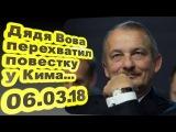 Сергей Алексашенко - Дядя Вова перехватил повестку у Кима... 06.03.18