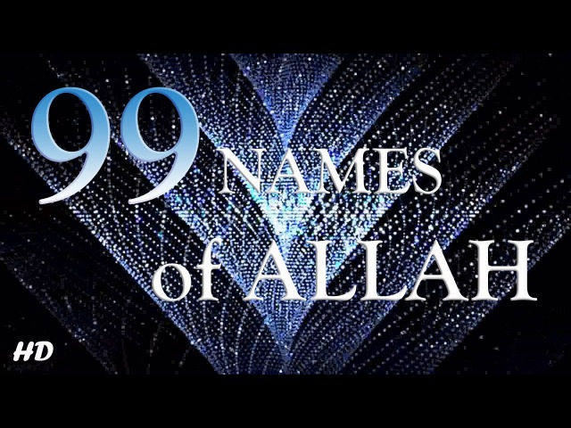 99 NAMES OF ALLAH (Asmaul Husna-The Glorified Names)   NASHEED BY OMAR ESA