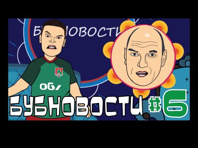 Бубновости 6 Форма сборной России Игорь Денисов Мультбол