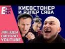 Kyivstoner и Рэпер Сява: Реакция на MORGENSHTERN, Мот, Баста и Пошлая Молли