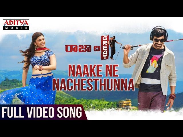 Nake Ne Nachesthunna Full Video Song   Raja The Great Videos   Ravi Teja, Mehreen   Sai Kartheek