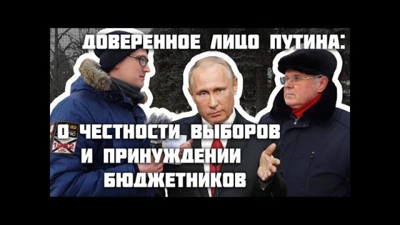 Доверенное лицо Путина: о честности выборов и принуждении бюджетников [Выборы-2018]