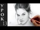 Как нарисовать портрет карандашом обучающий урок основы такой портрет