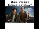 Дилан О'Брайен говорит на русском?😱|Dylan O'Brien speaks Russian?