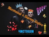 Местный x Darom Dabro ЧИСТОGUN (Fan clip video)