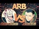 Гекко Мория против Нары Шикамару Аниме Рэп Батл 22