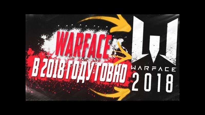 WARFACE В 2018 ГОВНО!?