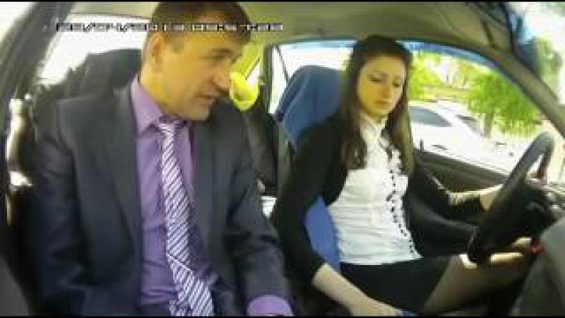 Инструктор учит девушку вождению и попросил постелить под себя полотенце -Ужас.