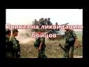 Ликвидация бойцов в Сирии для обеспечения выборов президента РФ