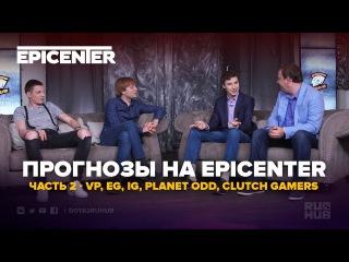 Прогнозы на EPICENTER Часть 2 - Virtus.pro, EG, IG, Planet Odd, Clutch Gamers