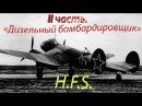 История советского дальнего бомбардировщика ЕР 2 Часть II