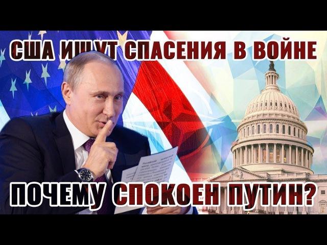 США ищут спасения в войне. Почему спокоен Путин