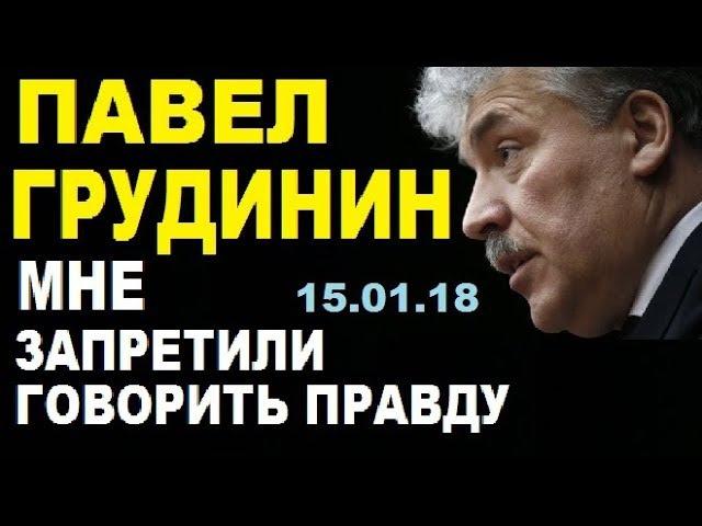 Павел Грудинин. Мне запретили говорить всю правду...15 .01.18