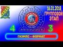 МИНИЛИГА Вечерняя Лига 5 ГазМяс Формат 16 01 2018