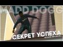 КАК Мэдд Догг СТАЛ ИЗВЕСТЕН GTA SAN ANDREAS История персонажа Madd Dogg