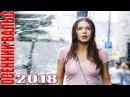 НОВЫЙ фильм, которого нет вообще нигде! ОСЕННИЙ ВАЛЬС Русские мелодрамы 2018, нови