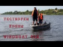 Остойчивость моторной лодки Windboat 42M: крен в статике