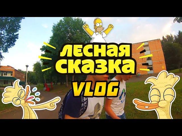 Vlog с лагеря