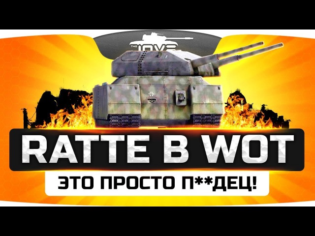 Невероятный танк RATTE - скоро в World Of Tanks! ● ЭТО АБЗАЦ! worldoftanks wot танки — [wot-vod.ru]