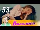 Василиса Серия 53 2017 @ Русские сериалы