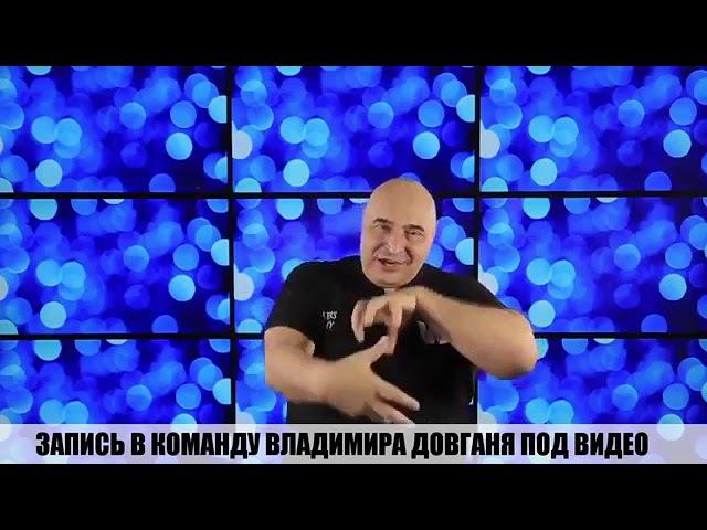 Владимир Довгань Как быть всегда счастливым Что делают с нами новости Часть 1