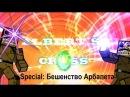 Albert`s Cross Special: Бешенство Арбалета