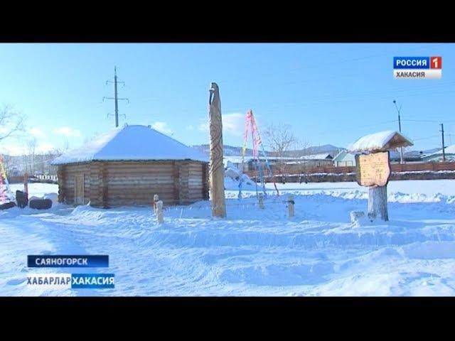 Этно - культурный комплекс в Саяногорске. 15.01.2018