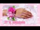 DIY wrist corsage for wedding (How to make stocking/nylon flower)by ployandpoom