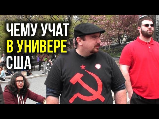 Чему учат в универе США Андрей Знаменский