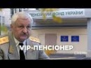 VIP пенсія екс заступника Матіоса СХЕМИ №147