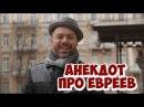 Лучшие одесские анекдоты! Анекдот про евреев! 15.03.2018