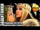 Защитники Реальная история цивилизации славян