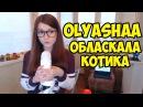 Лучшее видео CUBE за июль 2017 Бест Куб за неделю OLYASHAA обласкала котика Выпуск 179