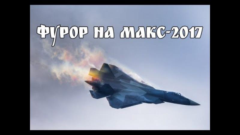 Русский ПАК-ФА на МАКС-2017