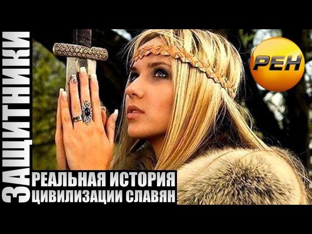 Защитники. Реальная история цивилизации славян (2017) Документальный спецпроект