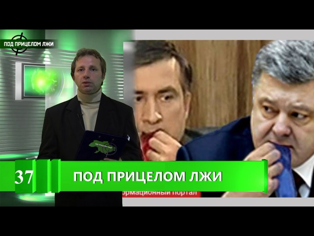 ПОД ПРИЦЕЛОМ ЛЖИ. Украина спасла Грузию . Выпуск №37