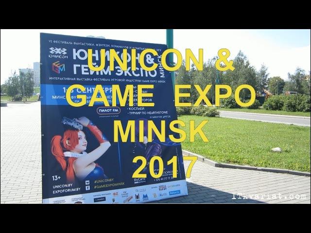 UNICON Game Expo Minsk 2017 / Юникон Гейм Экспо Минск 2017