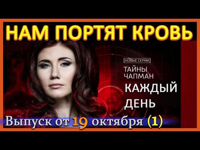 НАМ ПОРТЯТ КРОВЬ - Тайны Чапман [HD] 18-10-2017