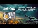 KOPM2 vs FAME. GEOSTORM. Шоу-матч лучших кланов RU и EU-кластера 28.01.2018