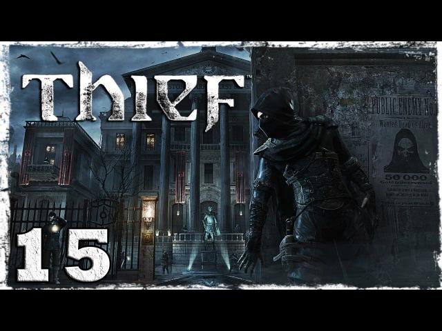 [PS4] Thief. 15: Лицом к лицу со страхом.