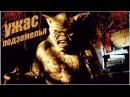 УЖАС ПОДЗЕМЕЛЬЯ Фильм Ужасов Мистика Триллер Зарубежные Фильмы Ужасов