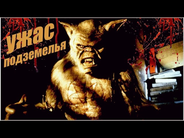 «УЖАС ПОДЗЕМЕЛЬЯ» — Фильм Ужасов, Мистика, Триллер / Зарубежные Фильмы Ужасов » Freewka.com - Смотреть онлайн в хорощем качестве