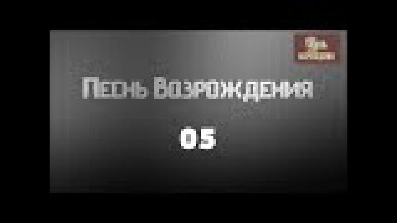 Христианская Музыка || Песнь Возрождения 05. || Христианские песни