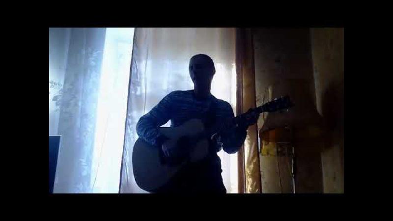 СЕРЖ ХОЛСТОВ-Безглазая Страна-авторская песня под гитару