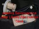 замена (снятие) бензонасоса на Jeep Liberty KJ  без снятия бака