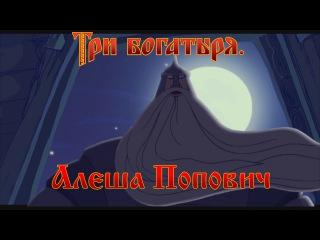 Алеша Попович и Тугарин Змей - Я святой Лука (мультфильм)