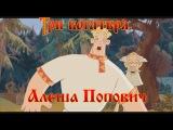Алеша Попович и Тугарин Змей - Не слушай его, отруби ему голову