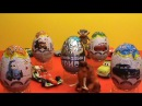 Тачки на русском Ледниковый период Киндер Сюрприз яйца игрушка Cars, Ice age kinder Surprise eggs