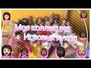 Обзор Коллекция ИГРОВЫХ кукол Барби, Братц, Винкс, Кен, Мокси, Братцзиллас, Штеффи, Еви Лав ⭐️