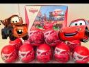 Surprise Eggs Disney Cars,Киндер Яйца С Сюрпризом Дисней Тачки От Конфитрейд